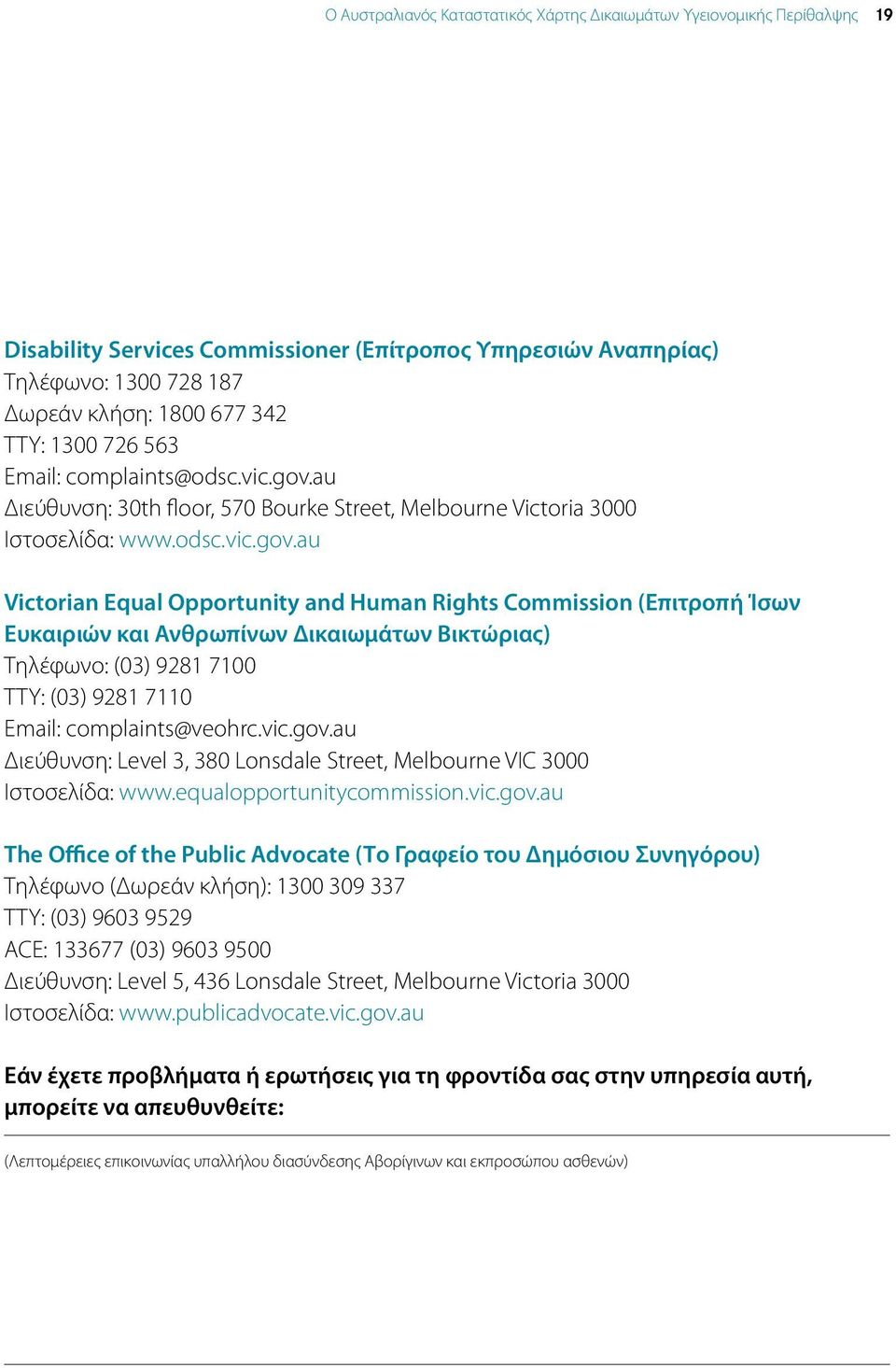 au Διεύθυνση: 30th floor, 570 Bourke Street, Melbourne Victoria 3000 Ιστοσελίδα: www.odsc.vic.gov.