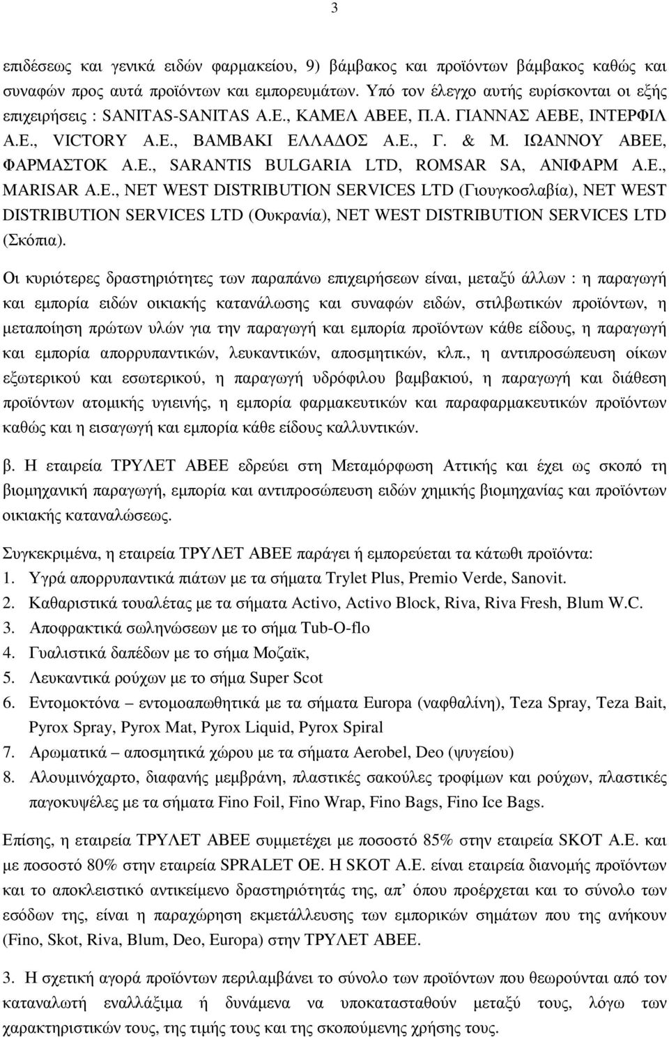 Ε., MARISAR Α.Ε., NET WEST DISTRIBUTION SERVICES LTD (Γιουγκοσλαβία), NET WEST DISTRIBUTION SERVICES LTD (Ουκρανία), NET WEST DISTRIBUTION SERVICES LTD (Σκόπια).