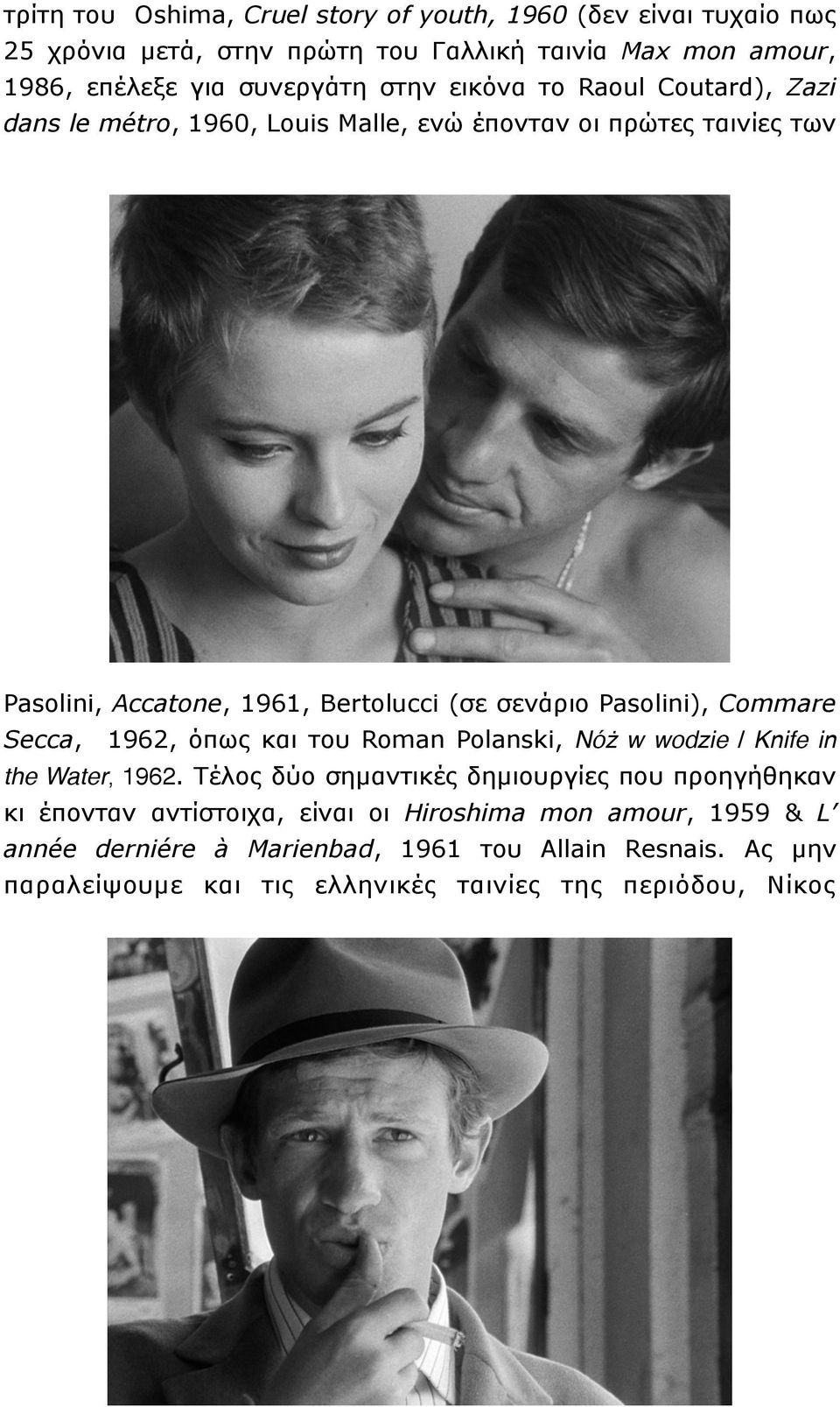 Pasolini), Commare Secca, 1962, όπως και του Roman Polanski, Nóż w wodzie / Knife in the Water, 1962.