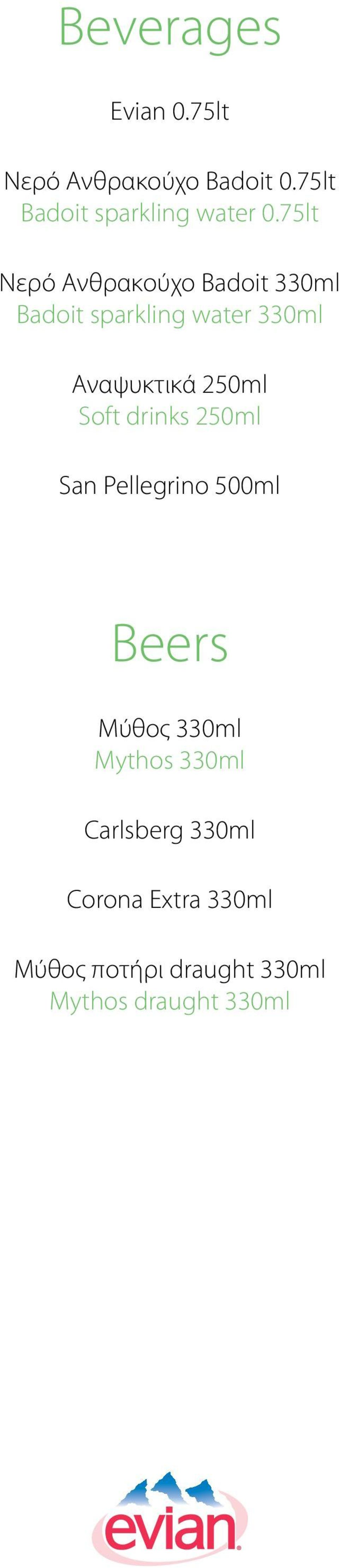 250ml Soft drinks 250ml San Pellegrino 500ml Beers Μύθος 330ml Mythos 330ml