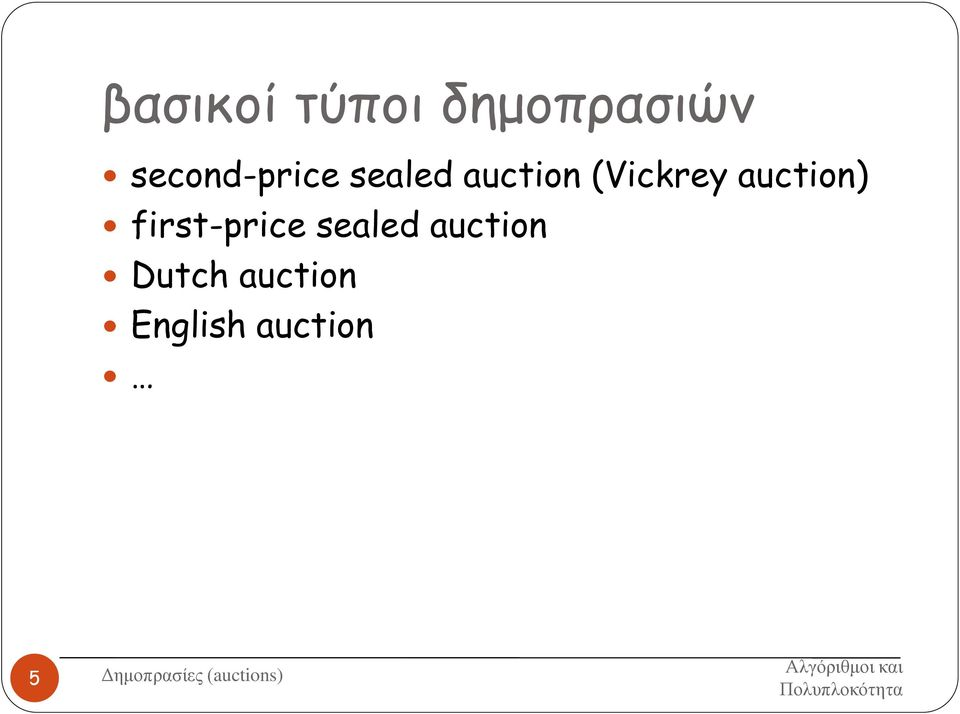 (Vickrey auction) first-price