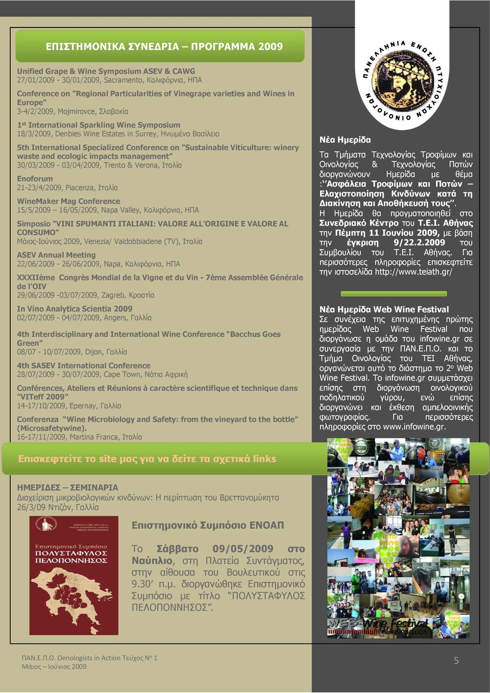 "Conference on ""Sustainable Viticulture: winery waste and ecologic impacts management Τα Τμήματα Τεχνολογίας Τροφίμων και 30/03/2009-03/04/2009, Trento & Verona, Ιταλία Enoforum 21-23/4/2009,"