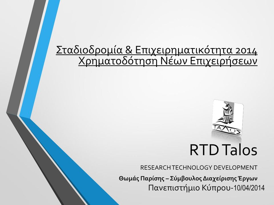 RESEARCH TECHNOLOGY DEVELOPMENT Σύμβουλος