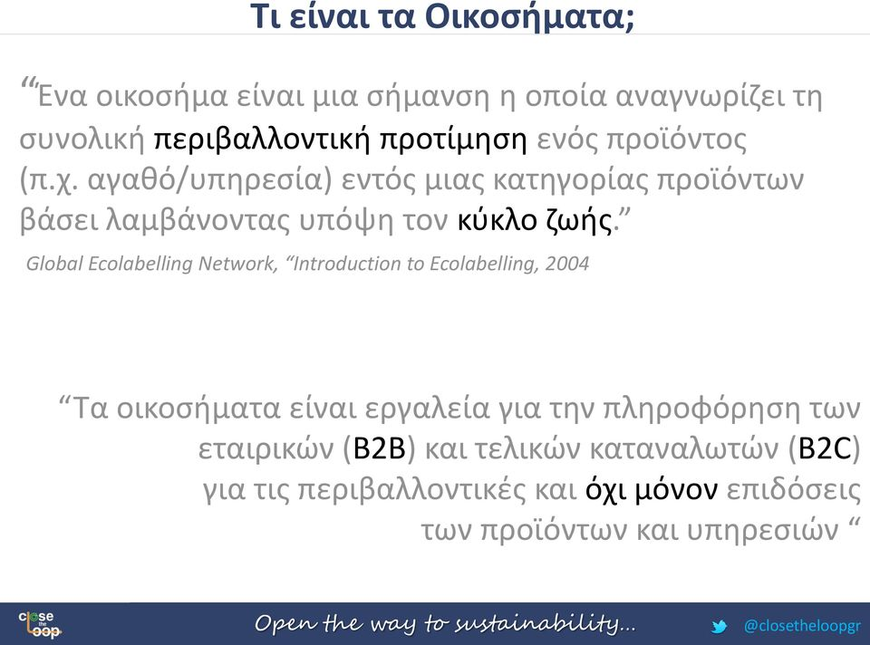 Global Ecolabelling Network, Introduction to Ecolabelling, 2004 Τα οικοσήματα είναι εργαλεία για την πληροφόρηση