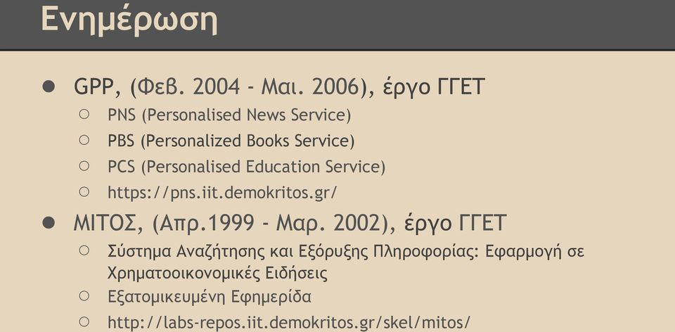 (Personalised Education Service) https://pns.iit.demokritos.gr/ ΜΙΤΟΣ, (Απρ.1999 - Μαρ.