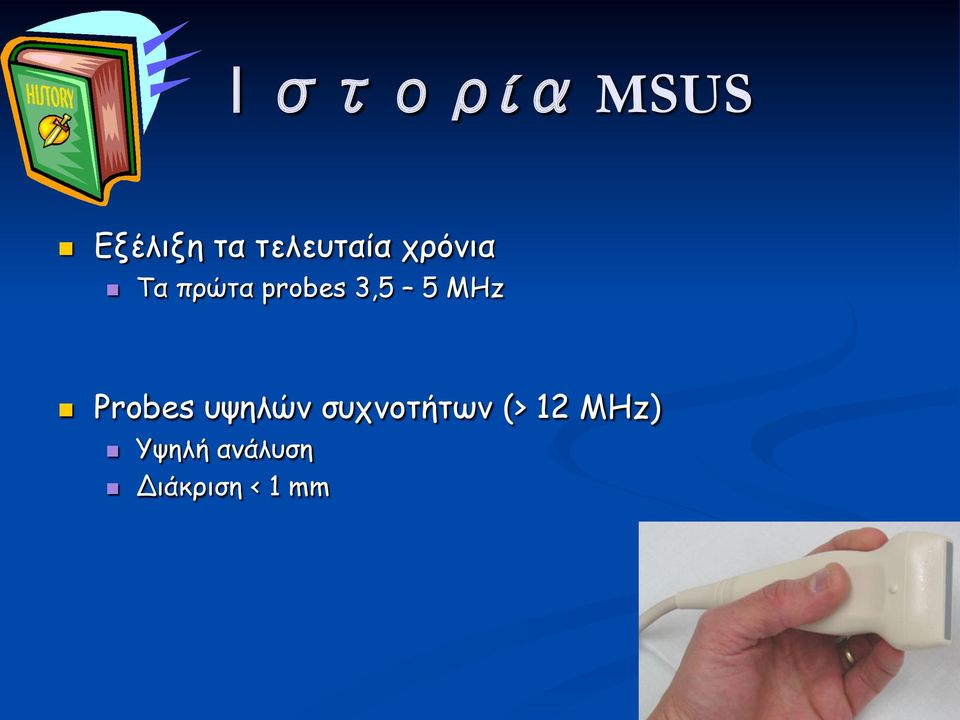 MHz Probes υψηλών συχνοτήτων (>