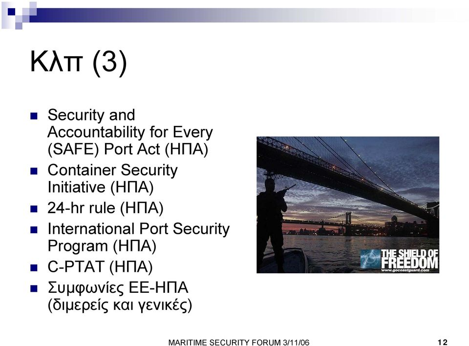 International Port Security Program (ΗΠΑ) C-PTAT (ΗΠΑ)