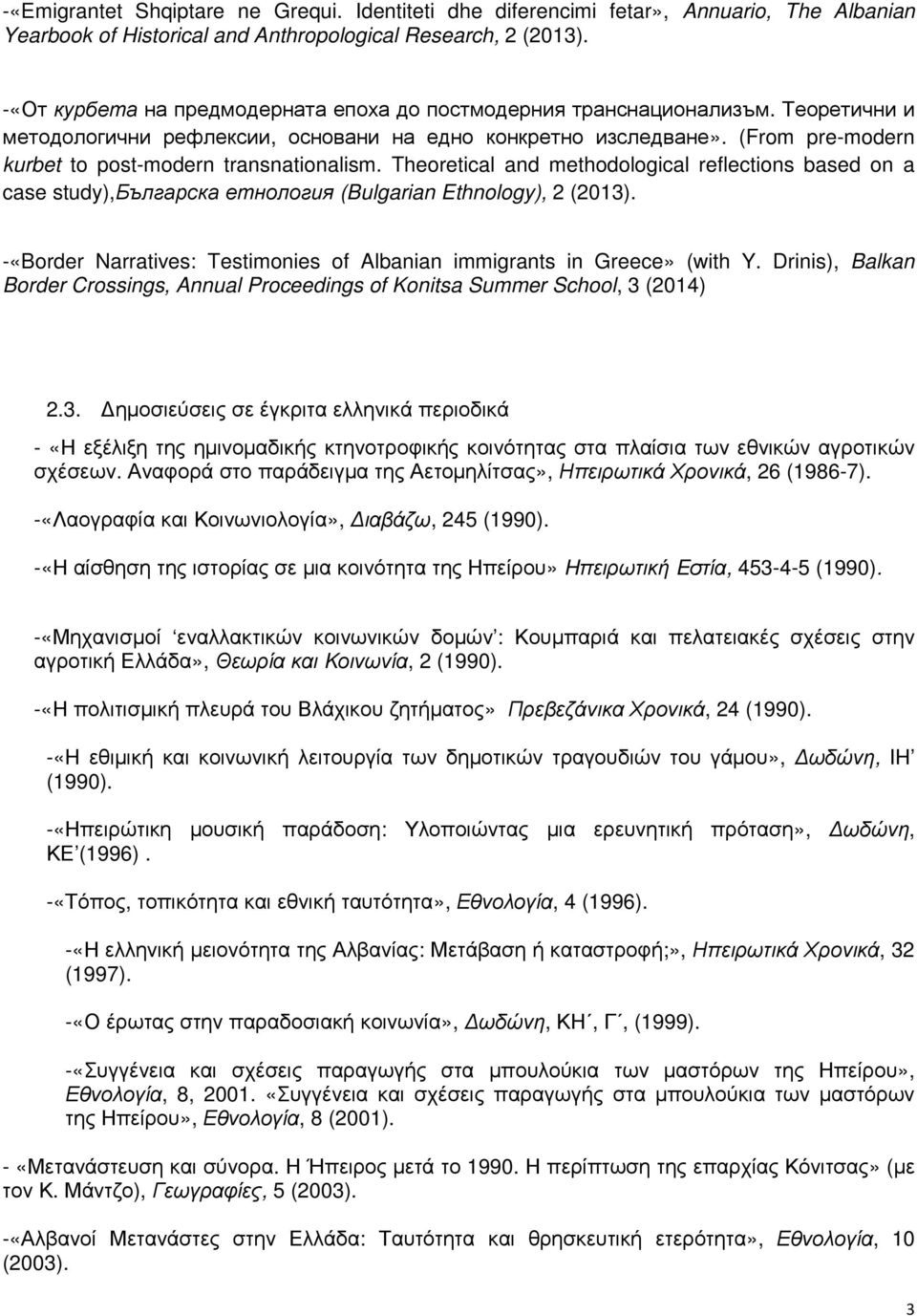 (From pre-modern kurbet to post-modern transnationalism. Theoretical and methodological reflections based on a case study),българска етнология (Bulgarian Ethnology), 2 (2013).