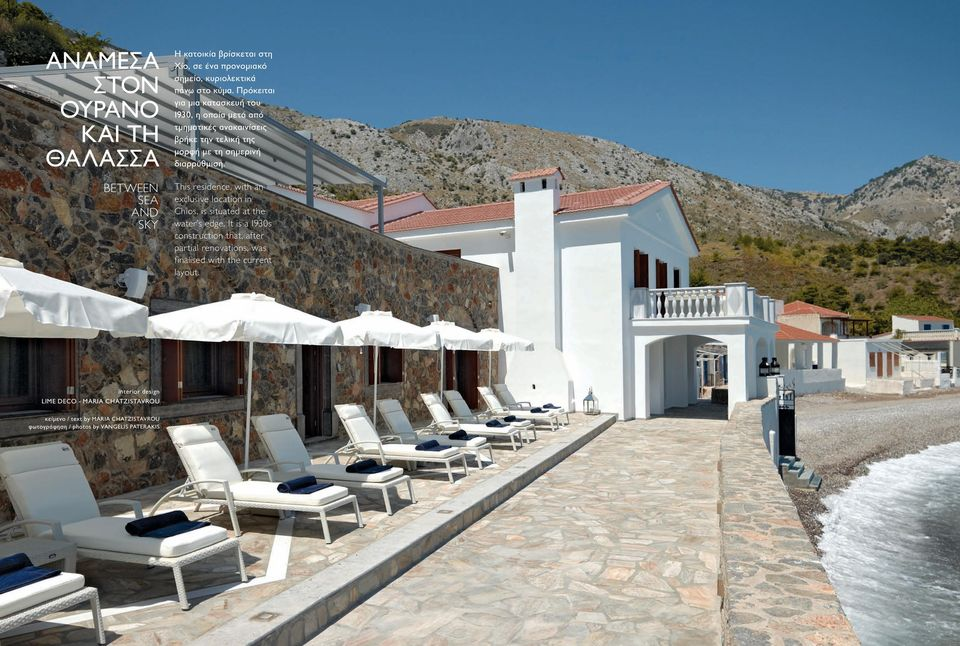 This residence, with an exclusive location in Chios, is situated at the water s edge.