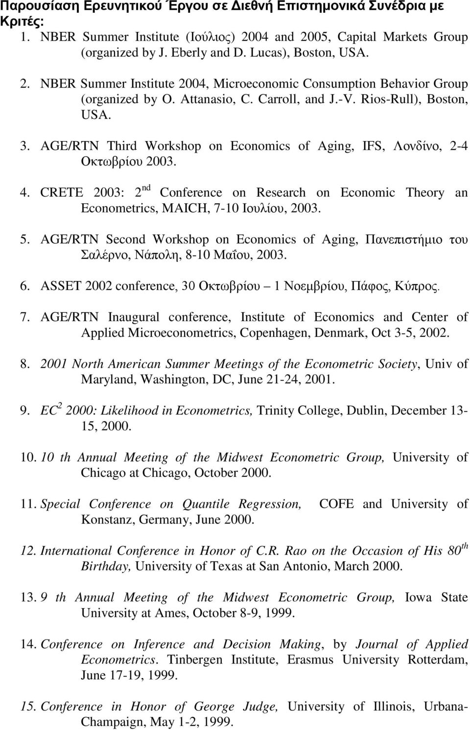 CRETE 2003: 2 nd Conference on Research on Economic Theory an Econometrics, MAICH, 7-10 Ιουλίου, 2003. 5.