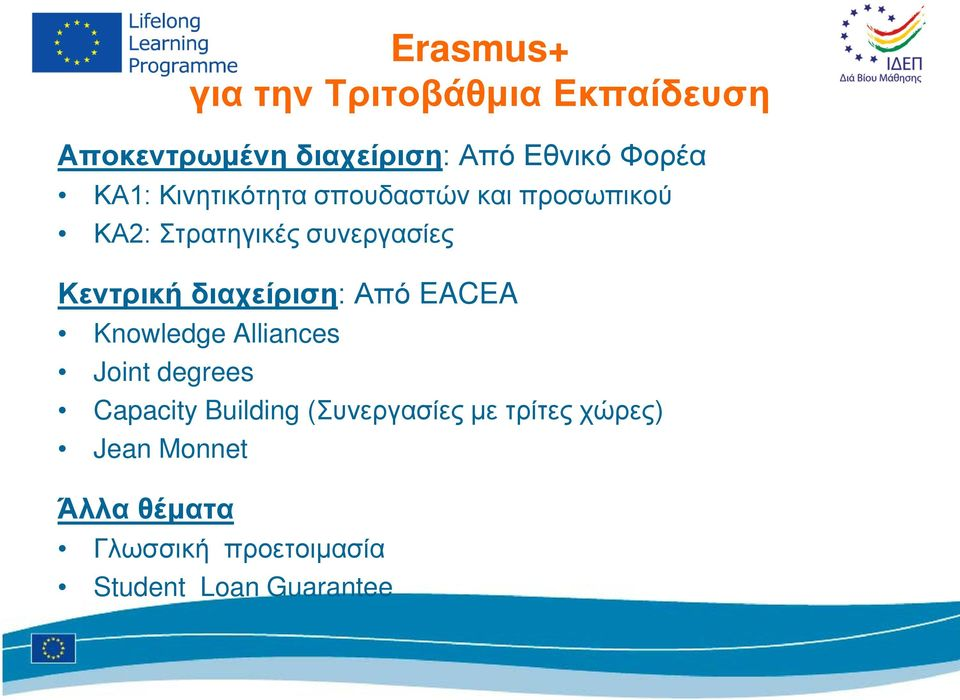 διαχείριση: Από EACEA Knowledge Alliances Joint degrees Capacity Building