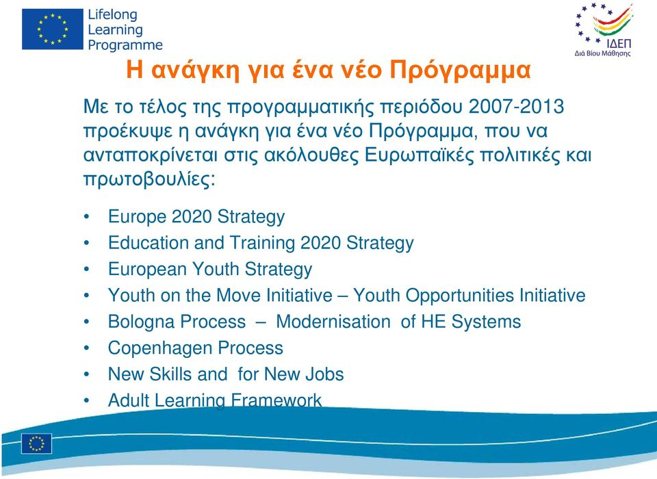 Education and Training 2020 Strategy European Youth Strategy Youth on the Move Initiative Youth Opportunities
