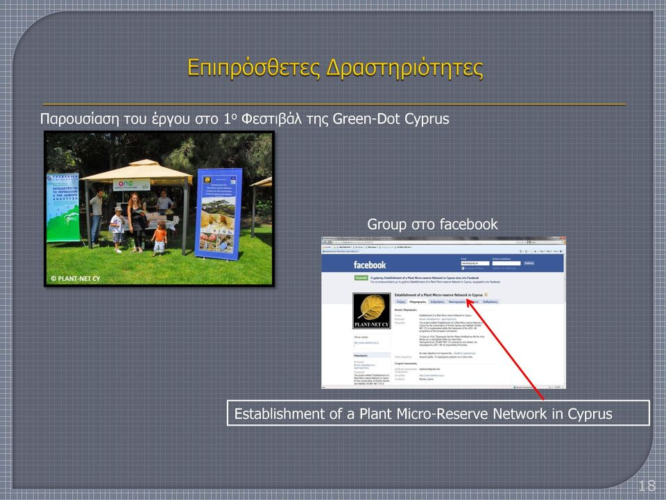 Group στο facebook Establishment
