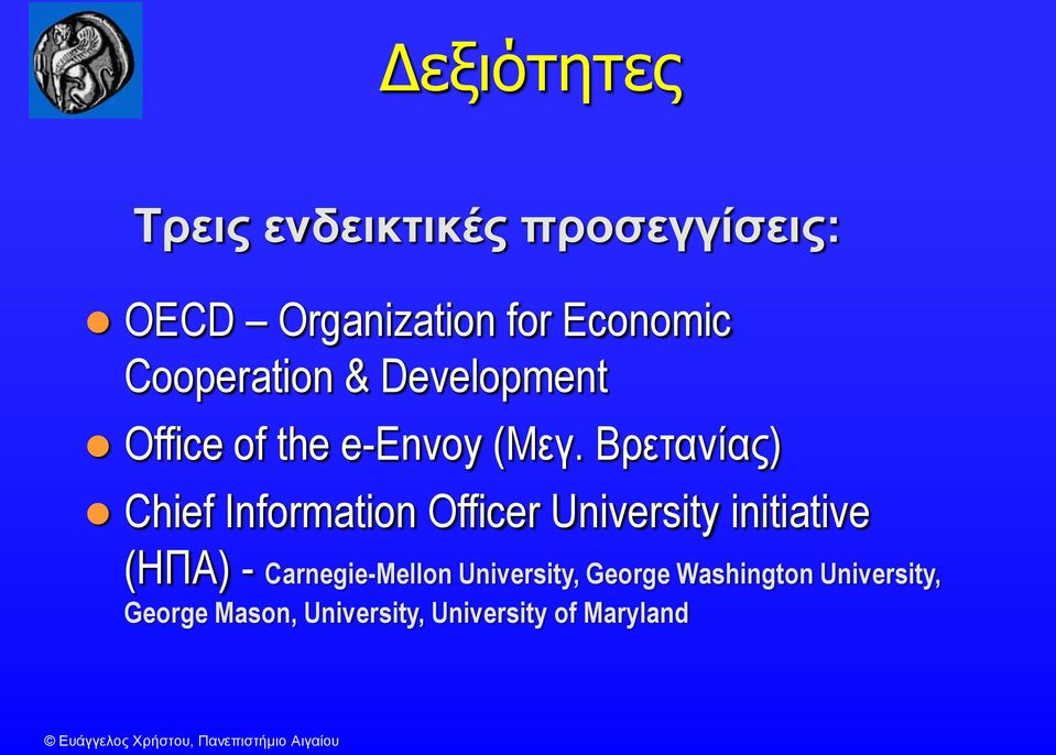 Βξεηαλίαο) Chief Information Officer University initiative (ΗΠΑ) -