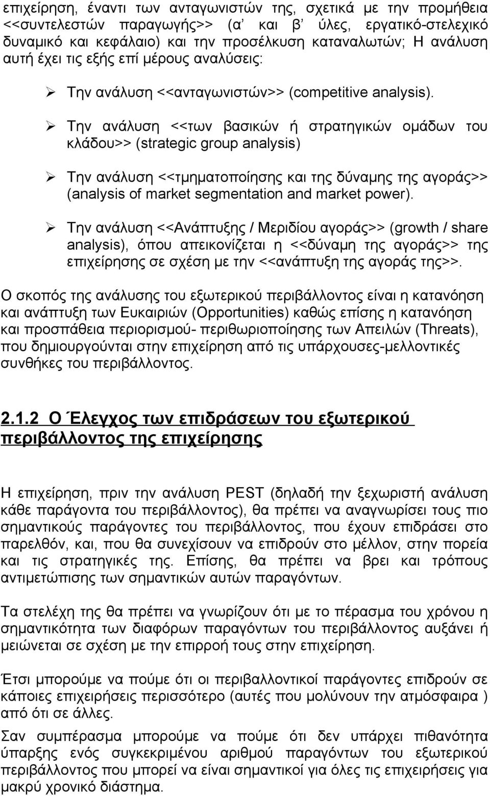 Την ανάλυση <<των βασικών ή στρατηγικών ομάδων του κλάδου>> (strategic group analysis) Την ανάλυση <<τμηματοποίησης και της δύναμης της αγοράς>> (analysis of market segmentation and market power).