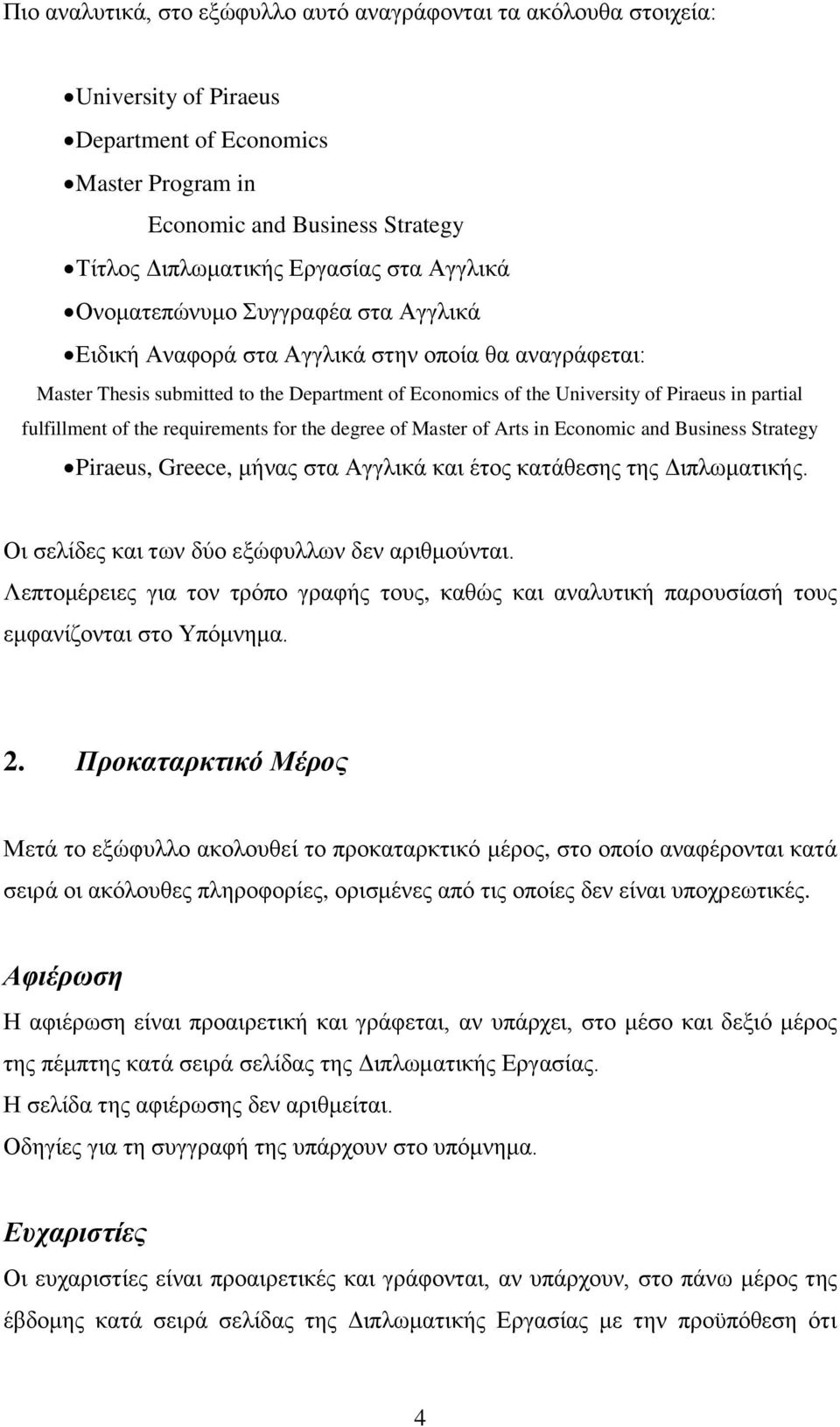fulfillment of the requirements for the degree of Master of Arts in Economic and Business Strategy Piraeus, Greece, μήνας στα Αγγλικά και έτος κατάθεσης της Διπλωματικής.