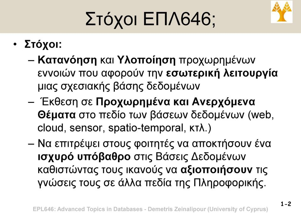 (web, cloud, sensor, spatio-temporal, κτλ.
