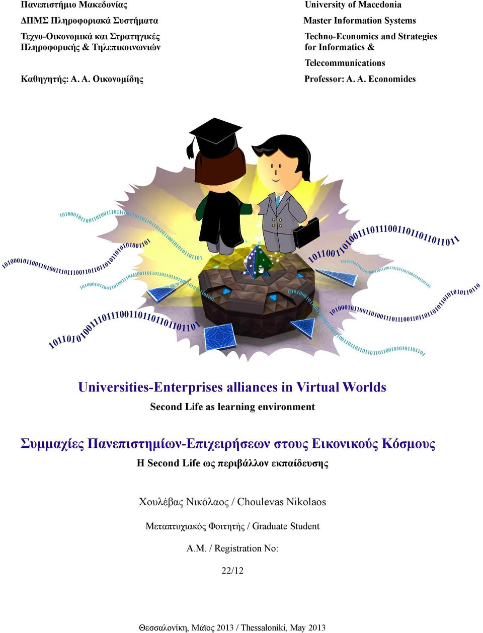 A. Economides Universities-Enterprises alliances in Virtual Worlds Second Life as learning environment Συμμαχίες Πανεπιστημίων-Επιχειρήσεων στους Εικονικούς