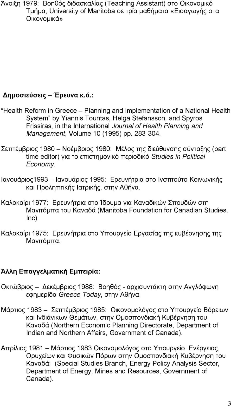 : Health Reform in Greece Planning and Implementation of a National Health System by Yiannis Tountas, Helga Stefansson, and Spyros Frissiras, in the International Journal of Health Planning and