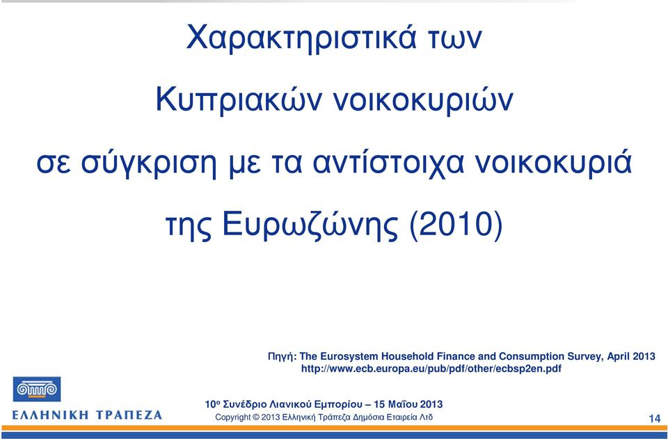 Eurosystem Household Finance and Consumption Survey,