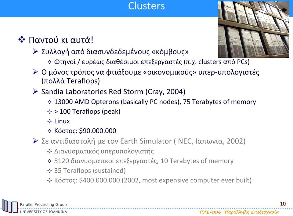 Opterons (basically PC nodes), 75 Terabytes of memory > 100 Teraflops (peak) Linux Κόστος: $90.000.