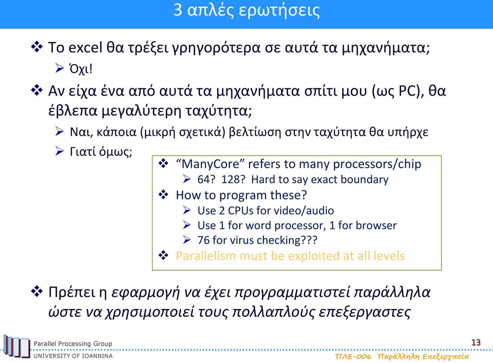 υπήρχε Γιατί όμως; ManyCore refers to many processors/chip 64? 128? Hard to say exact boundary How to program these?