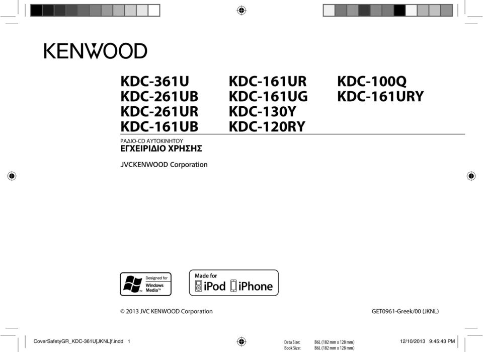 KDC-100Q KDC-161URY 2013 JVC KENWOOD Corporation