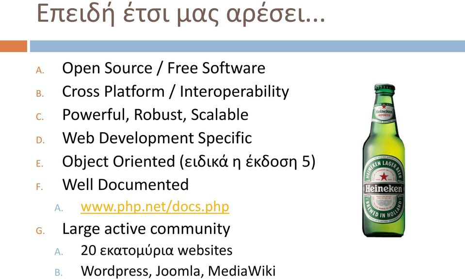 Web Development Specific E. Object Oriented (ειδικά η έκδοση 5) F.