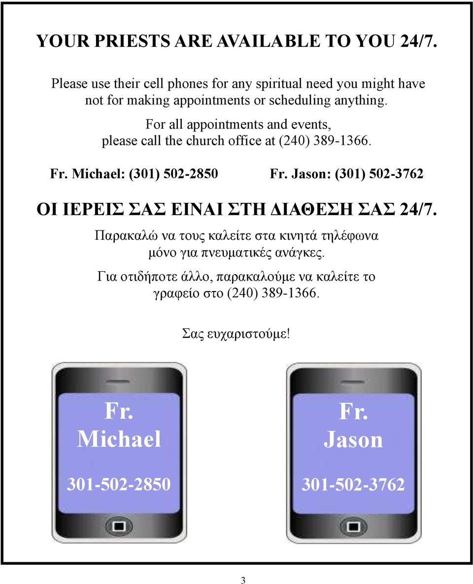For all appointments and events, please call the church office at (240) 389-1366. Fr. Michael: (301) 502-2850 Fr.