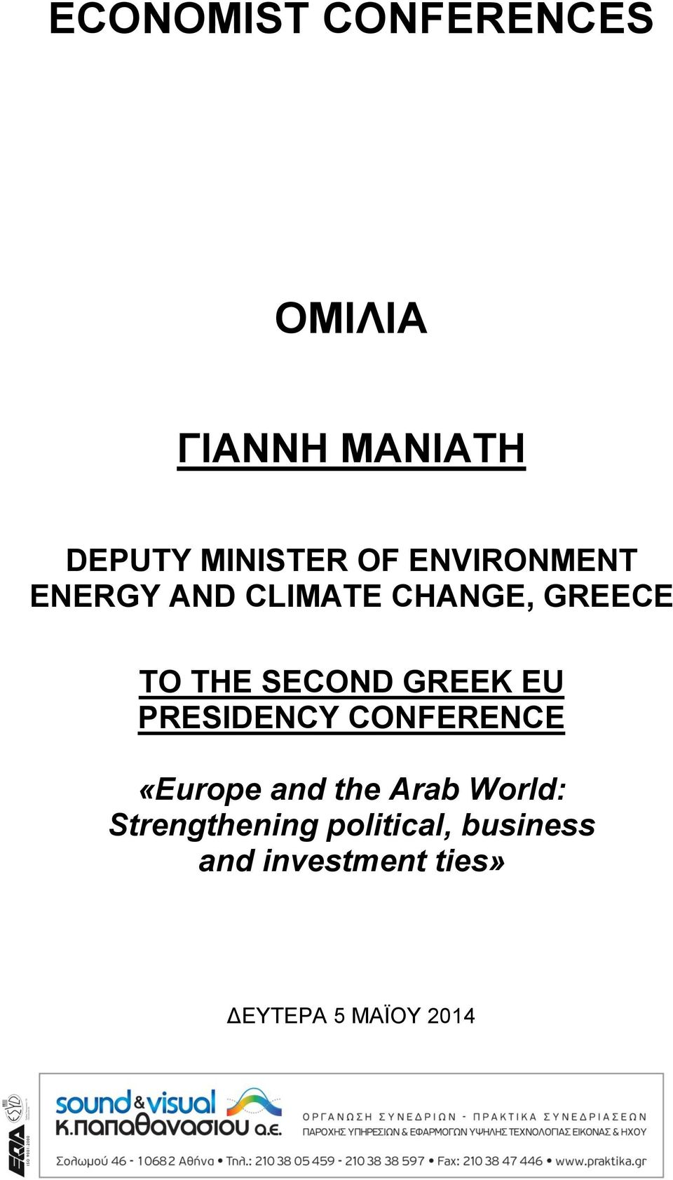 GREEK EU PRESIDENCY CONFERENCE «Europe and the Arab World: