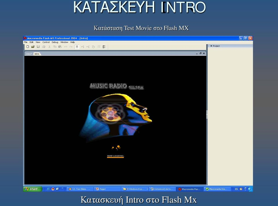 Movie στο Flash MX