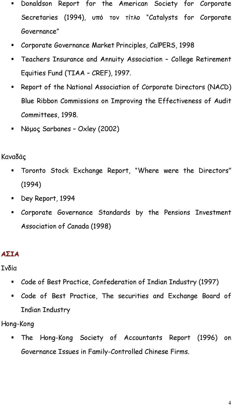 Report of the National Association of Corporate Directors (NACD) Blue Ribbon Commissions on Improving the Effectiveness of Audit Committees, 1998.