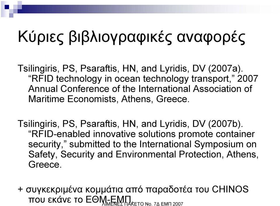 Athens, Greece. Tsilingiris, PS, Psaraftis, HN, and Lyridis, DV (2007b).