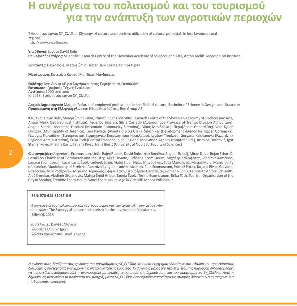 eu Υπεύθυνος έργου: David Bole Επικεφαλής Εταίρος: Scientific Research Centre of the Slovenian Academy of Sciences and Arts, Anton Melik Geographical Institute Συντάκτες: David Bole, Mateja Šmid