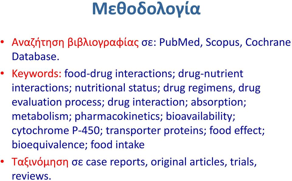 evaluation process; drug interaction; absorption; metabolism; pharmacokinetics; bioavailability;