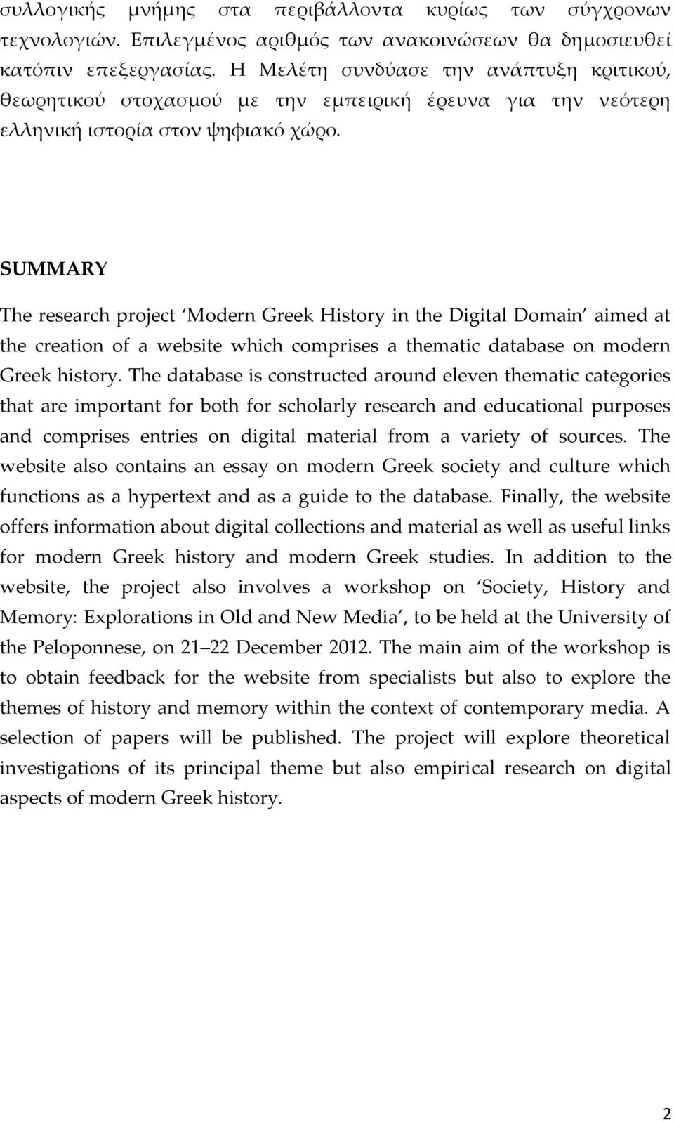 SUMMARY The research project Modern Greek History in the Digital Domain aimed at the creation of a website which comprises a thematic database on modern Greek history.