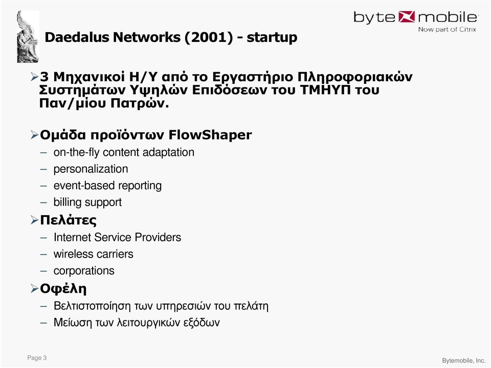 Οµάδα προϊόντων FlowShaper on-the-fly content adaptation personalization event-based reporting