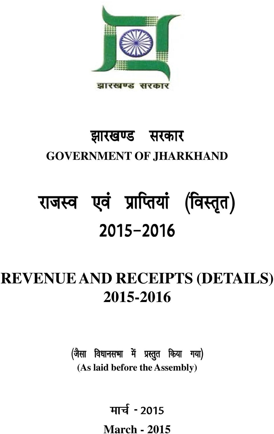 ¼foLr`r½ 2015&2016 REVENUE AND RECEIPTS (DETAILS)