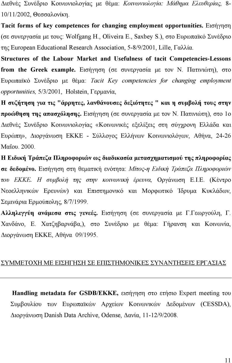 Structures of the Labour Market and Usefulness of tacit Competencies-Lessons from the Greek example. Εισήγηση (σε συνεργασία με τον Ν.