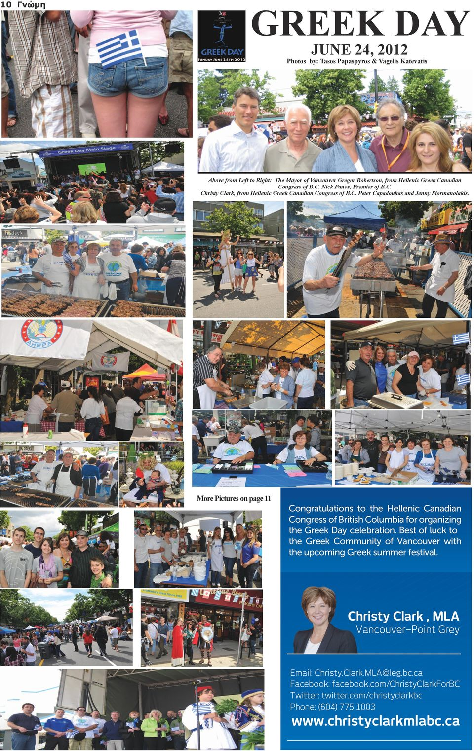 More Pictures on page 11 Congratulations to the Hellenic Canadian Congress of British Columbia for organizing the Greek Day celebration.