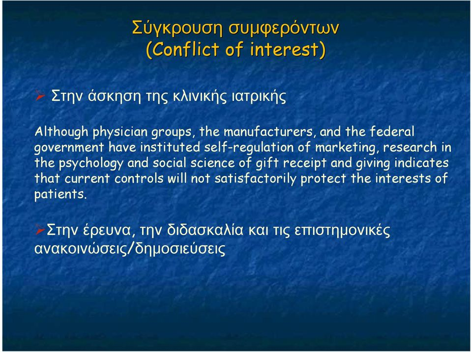 psychology and social science of gift receipt and giving indicates that current controls will not