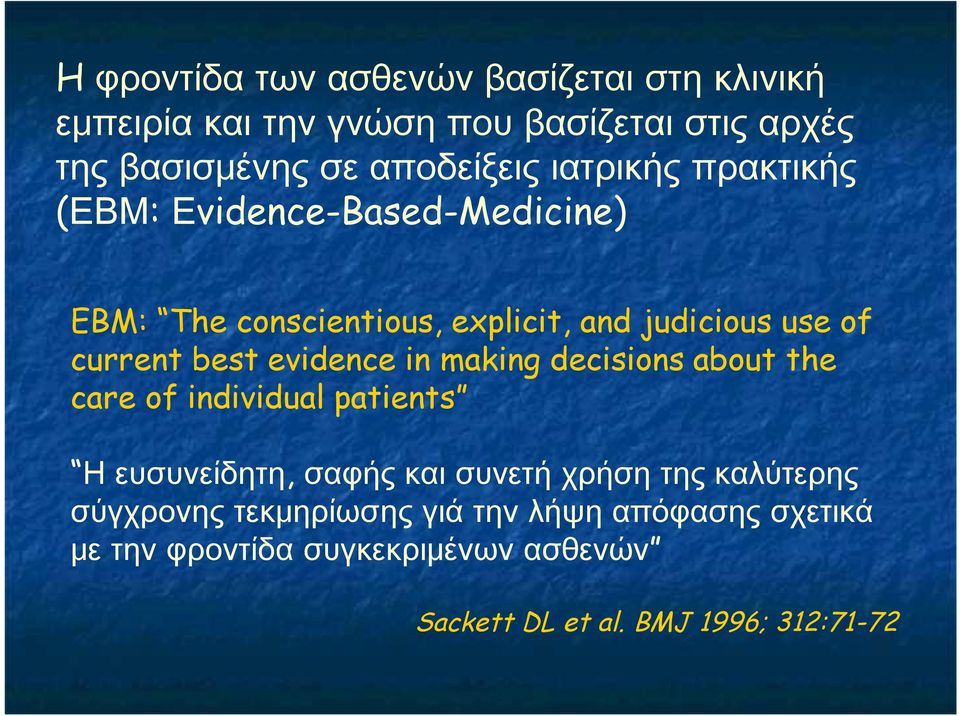 evidence in making decisions about the care of individual patients Η ευσυνείδητη, σαφής και συνετή χρήση της καλύτερης