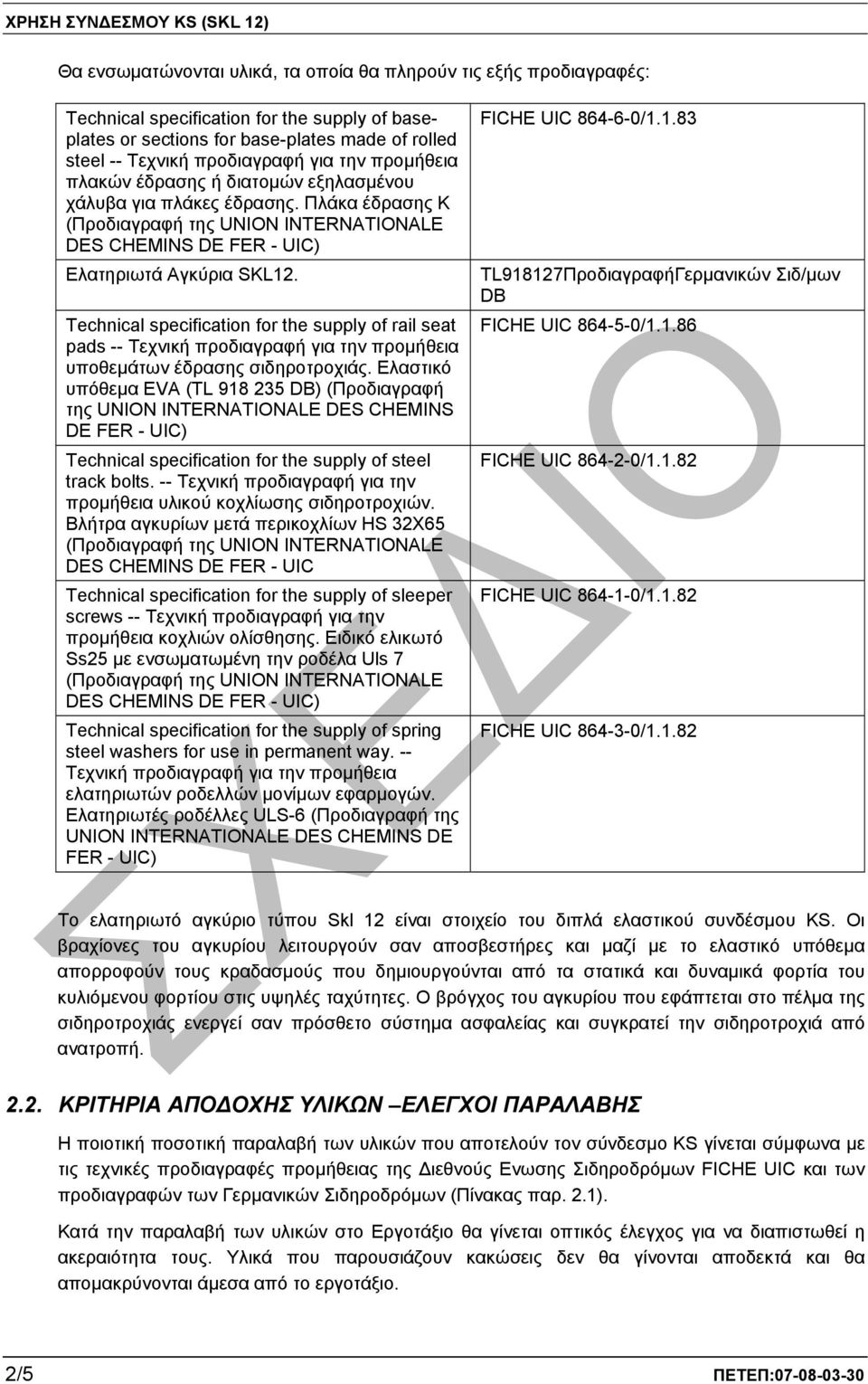 Technical specification for the supply of rail seat pads -- Τεχνική προδιαγραφή για την προµήθεια υποθεµάτων έδρασης σιδηροτροχιάς.