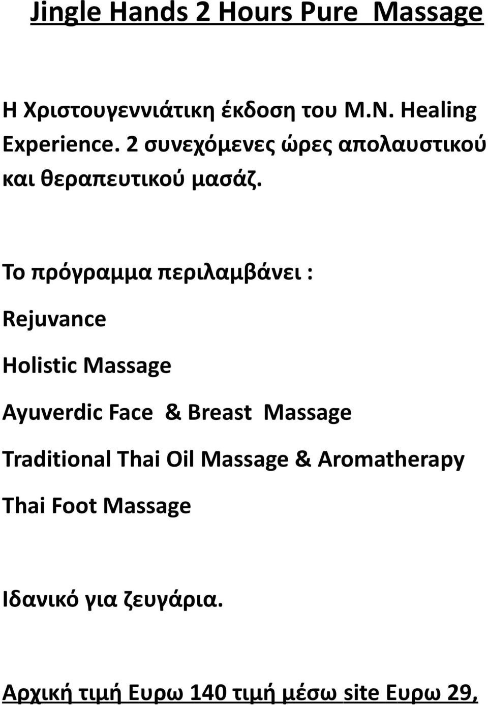 Το πρόγραμμα περιλαμβάνει : Rejuvance Holistic Massage Ayuverdic Face & Breast Massage