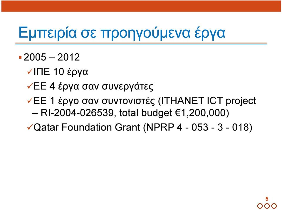 (ΙΤΗΑΝΕΤ ICT project RI-2004-026539, total budget