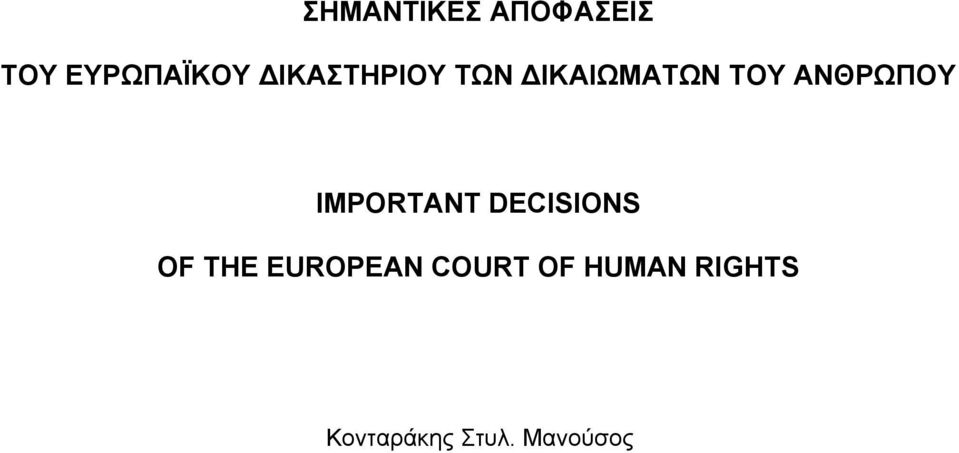 ΑΝΘΡΩΠΟΥ IMPORTANT DECISIONS OF THE