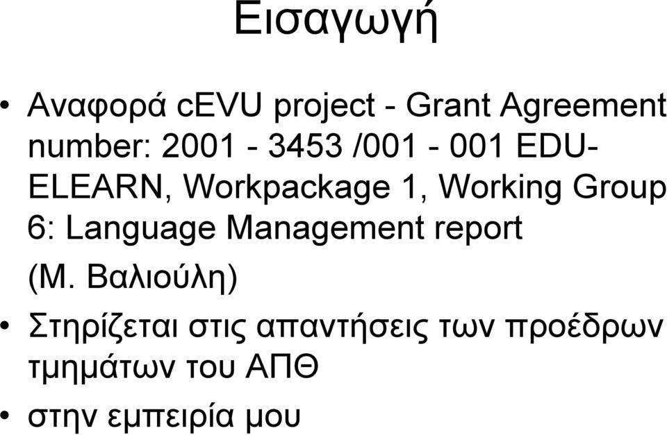 Group 6: Language Management report (Μ.