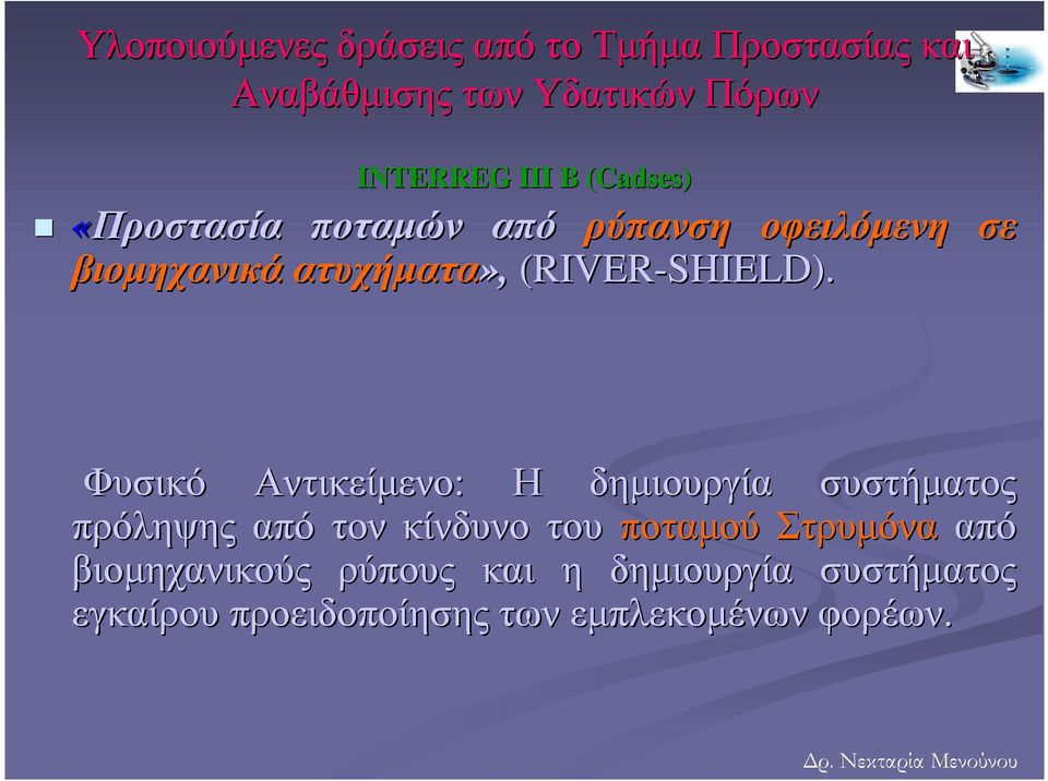 (RIVER-SHIELD).