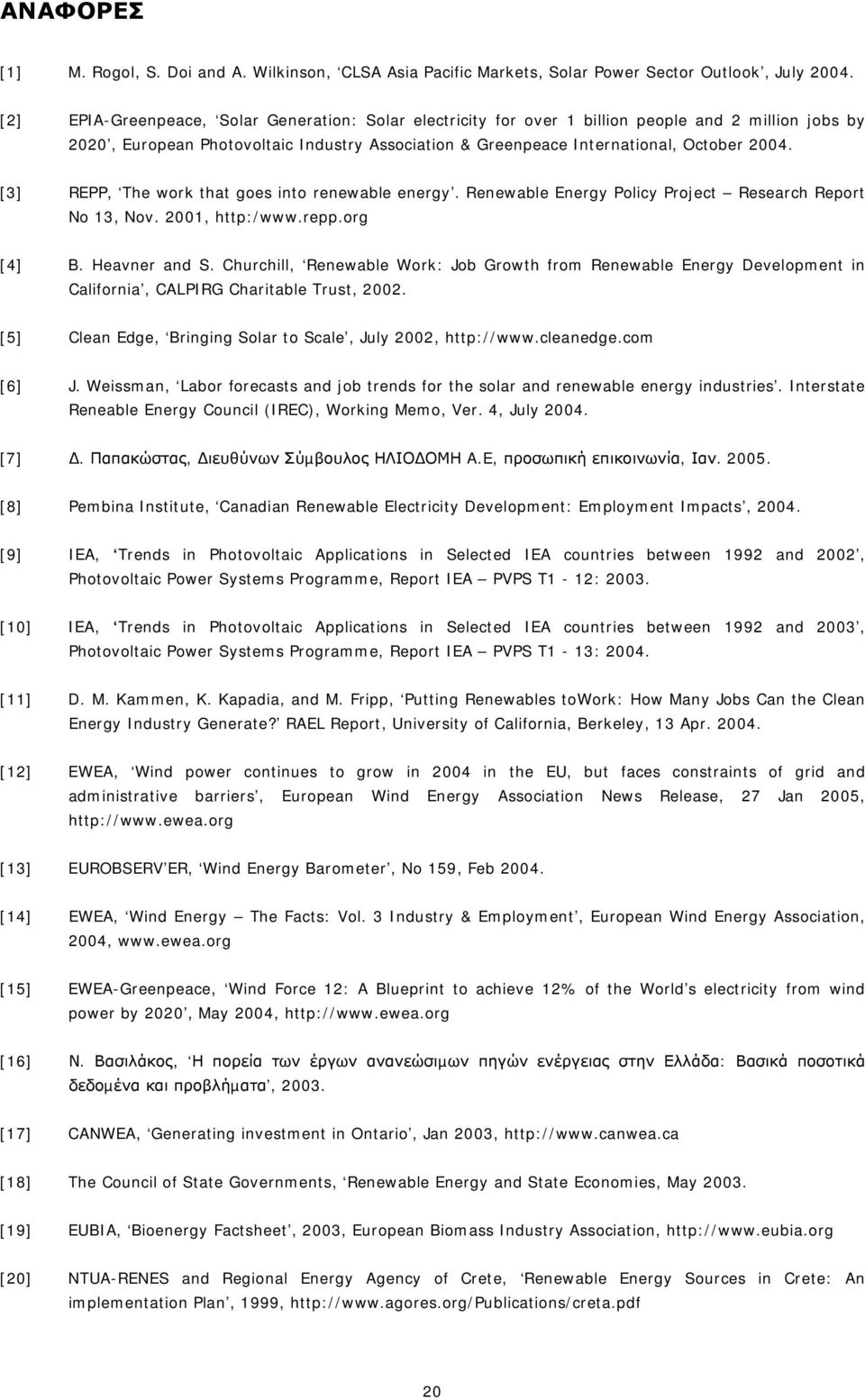 [3] REPP, The work that goes into renewable energy. Renewable Energy Policy Project Research Report No 13, Nov. 2001, http:/www.repp.org [4] B. Heavner and S.