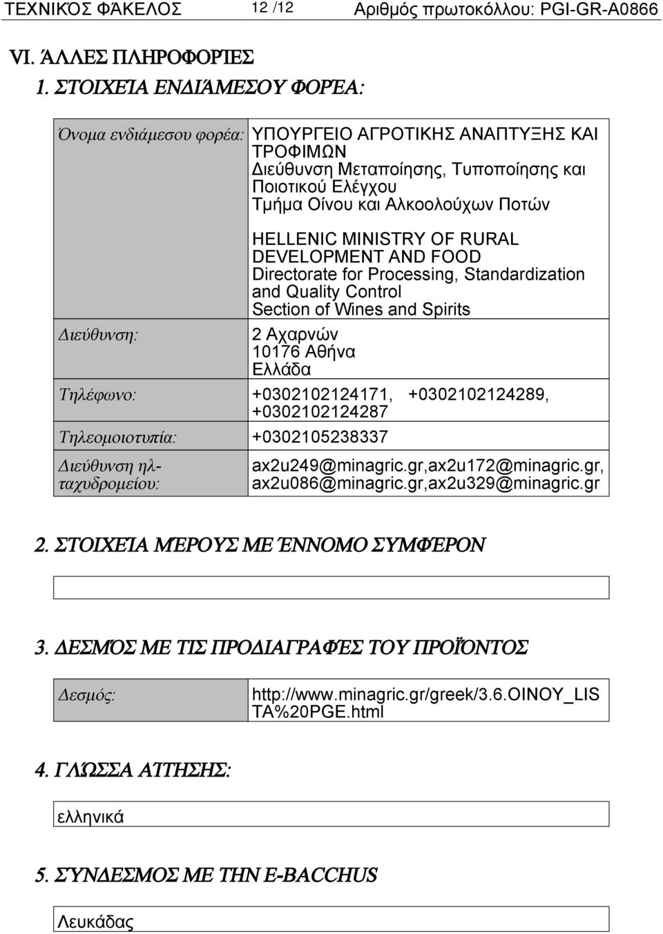 MINISTRY OF RURAL DEVELOPMENT AND FOOD Directorate for Processing, Standardization and Quality Control Section of Wines and Spirits 2 Αχαρνών 10176 Αθήνα Τηλέφωνο: +0302102124171, +0302102124289,